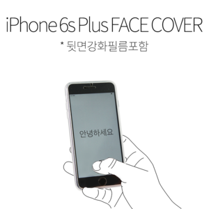 iPhone 6s Plus FACE COVER